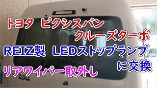 TOYOTA ピクシスバン(ハイゼットカーゴ) REIZ製LEDストップランプに交換とリヤワイパーの取外し。