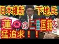 国会 爆笑 維新の下地氏が蓮舫の二重国籍問題を猛追及!民進党 安倍総理 最新の面白い国会中継