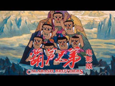 【葫蘆兄弟】2008電影版(官方)