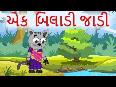 Ek Biladi Jadi એક બિલાડી જાડી | Gujarati Kids Songs Compilation 28 Minutes