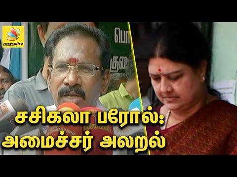 சசிகலா பரோல்   அமைச்சர் அலறல் | Sellur Raju about Sasikala Parole | Tamil Nadu politics