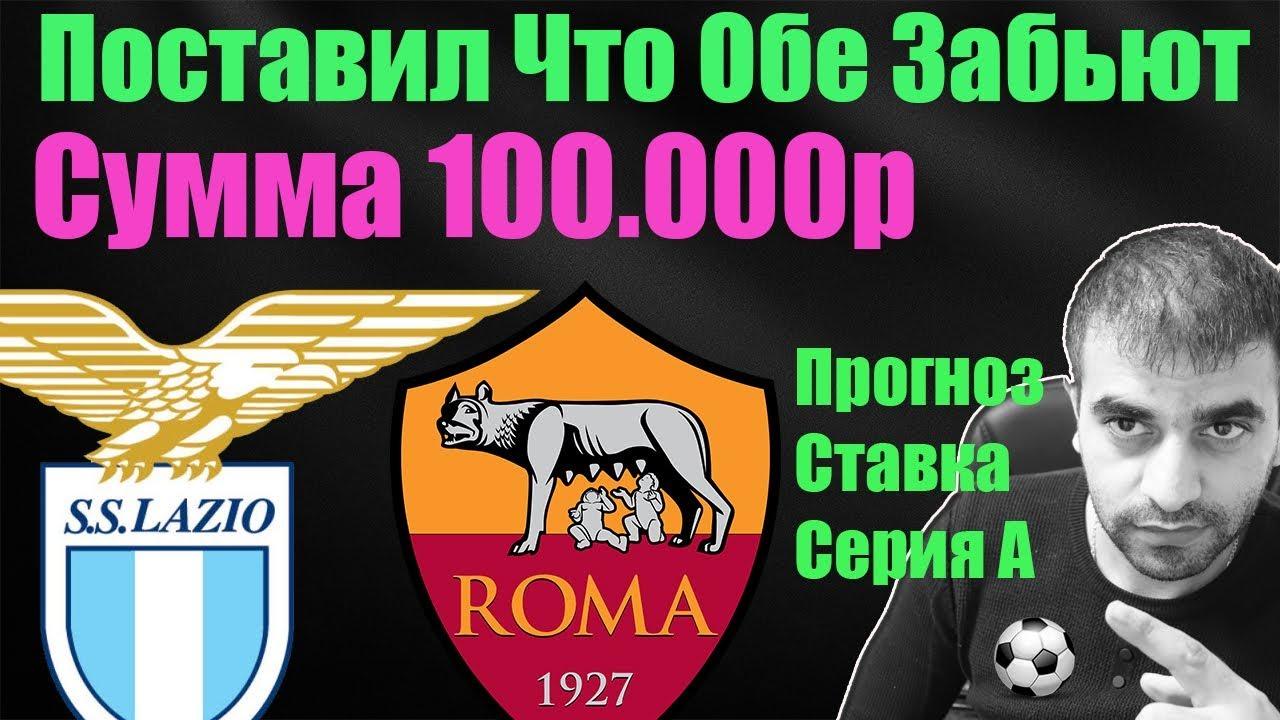 Лацио – Рома. Прогноз матча Серии А