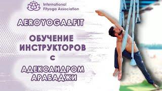 Обучение курсы фитнес инструкторов йоги
