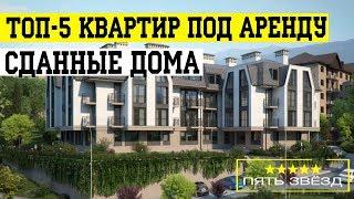 ТОП-5 квартир в Сочи для сдачи в аренду #недвижимостьсочи2018