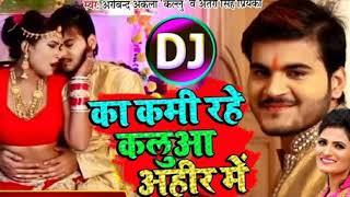 ##//का कमी रहे कलुआ  अहीर में ///new super hit song kallu yadav and antra Singh