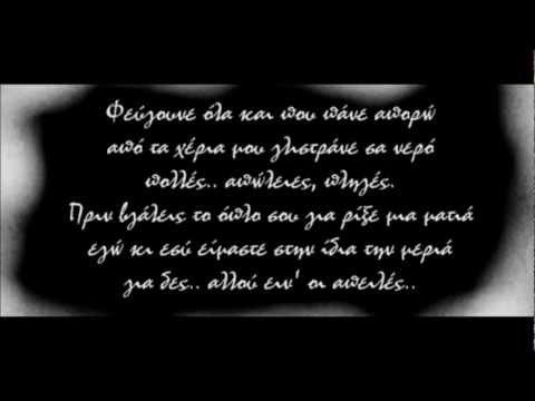 Γιώργος Σαμπάνης - Ότι και να είμαι (lyrics)