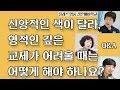 [크리스천 결혼준비- 박수웅 장로] B08. 결혼 전에 받아야 할 내적치유가 있다면 어떤 것들이 있을까요?