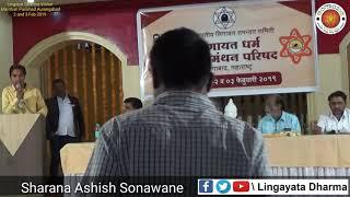 Sharana Ashish Sonawane Speech | 2 & 3rd Feb 2019 | Aurangabad