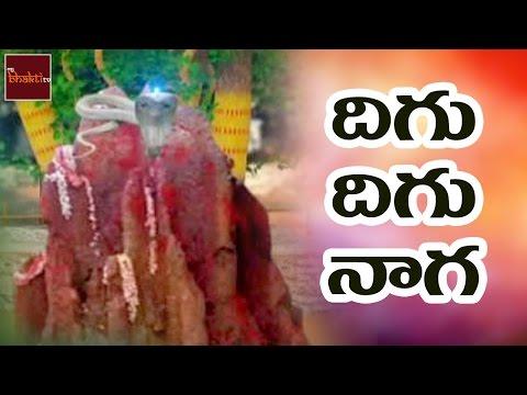 Digu Digu Naga Song || Nagulachavithi Special Songs || Telugu Devotional Songs || MyBhaktitv