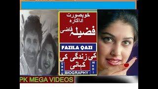FAZILA QAZI FILM TV ACTRESS KI ZINDIGI KI KHANI 2018