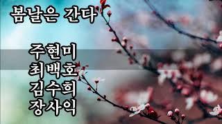 봄날은 간다~♪를 열창하는 가수들 kpop 韓國歌謠