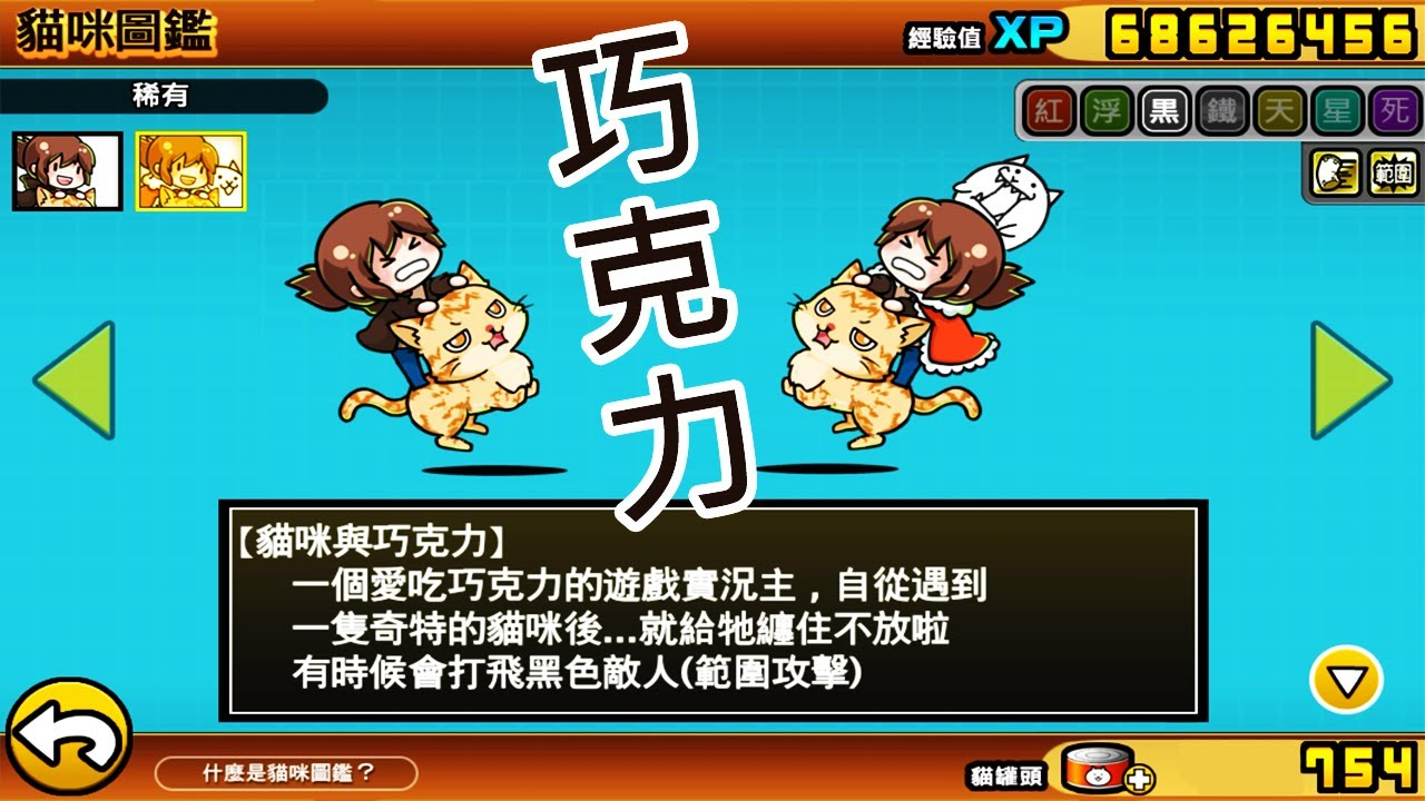 《貓咪大戰爭》兩週年紀念 貓奴巧克力 Lv30性能介紹 【BattleCatKing】 - clipzui.com