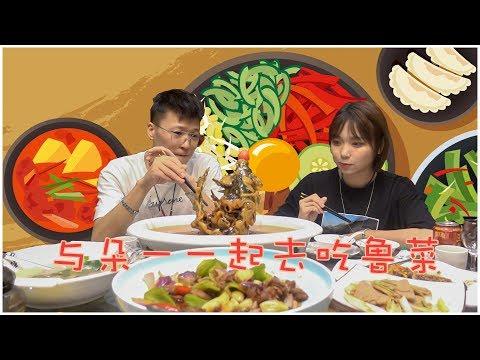 E9 与大胃王朵一吃鲁菜,11个菜还满足不了她的胃? | 谈老板