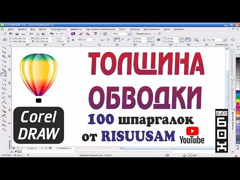 coreldraw онлайн на русском работать
