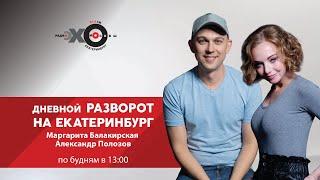 Дневной Разворот на Екатеринбург // 28.04.21