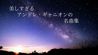 【美しすぎるアンドレ・ギャニオンの名曲集】