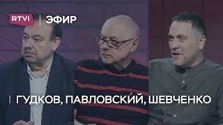 Гудков, Павловский и Шевченко — о том, почему митинг 27 июля опаснее для власти, чем Болотная