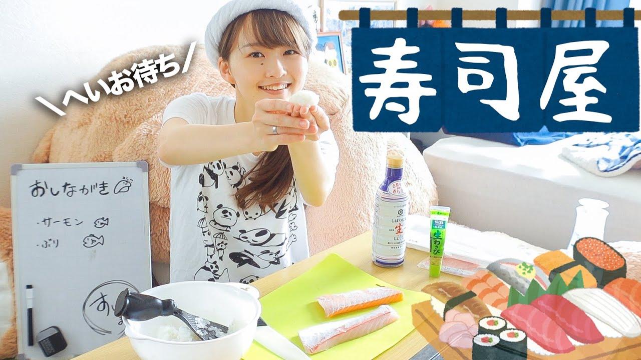 【ネタが斬新】彼女が家で寿司屋はじめました。