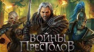Войны престолов − бесплатная многопользовательская онлайн-стратегия