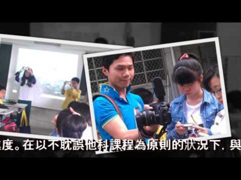 1021015臺北市大同國小原鄉踏查成果影片