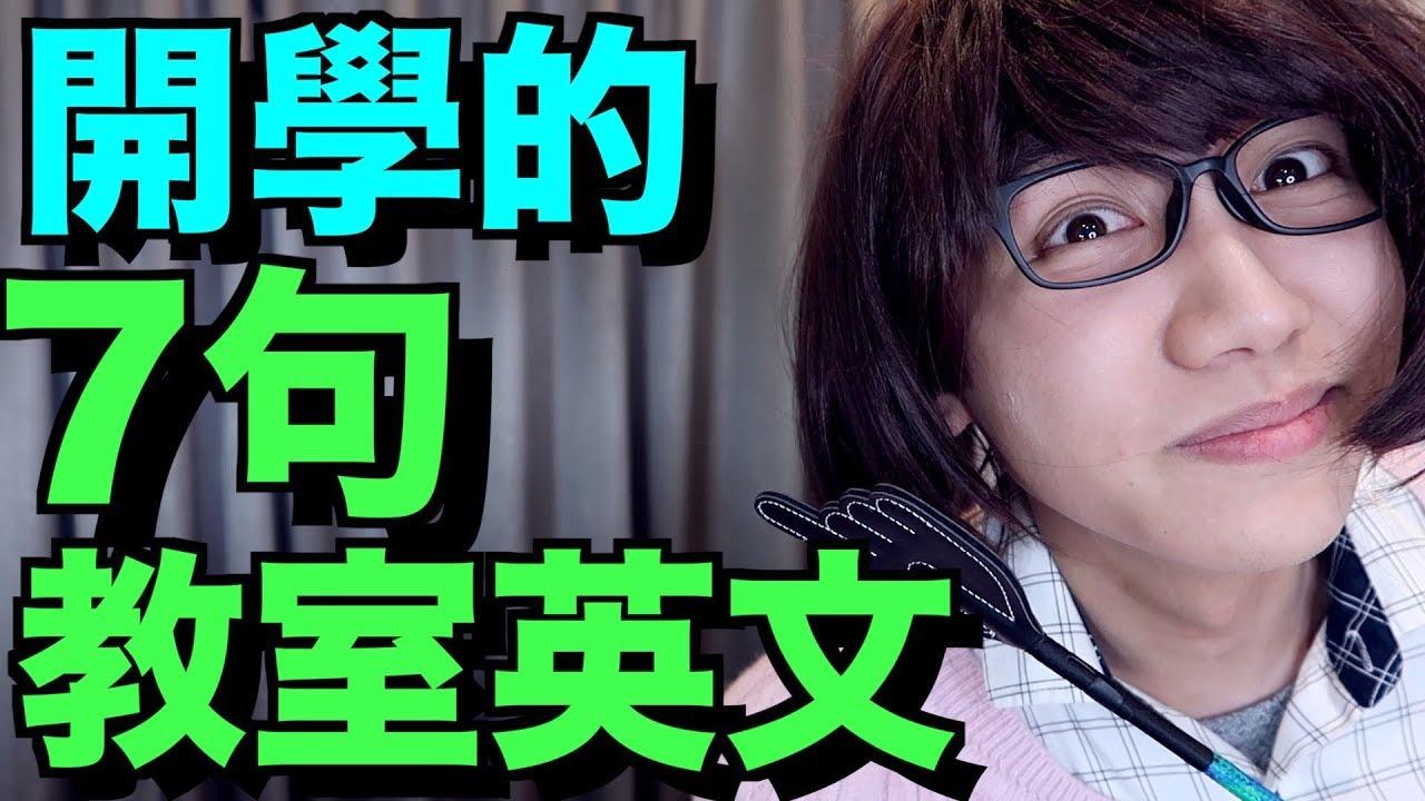 英文班需要用到的7句英文!開學必學!【校園教室用語篇】 - YouTube