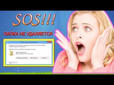 видео: Как удалить папку или файл который не удаляется? Просто!
