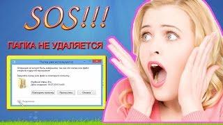 видео Как удалить файл который не удаляется