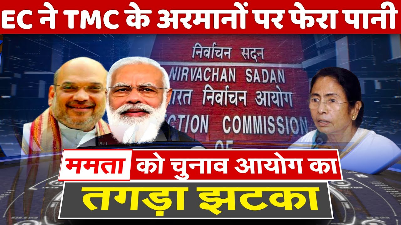Mamata Banerjee को Election Commission का तगड़ा झटका, TMC के अरमानो पर फिरा पानी || Bengal Election