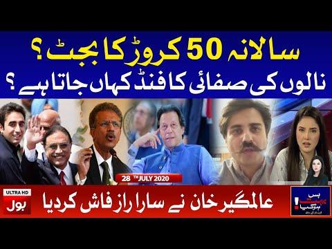 Alamgir Khan Latest Talk Shows and Vlogs Videos