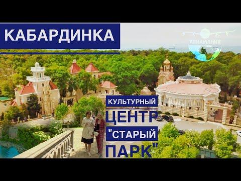 Кабардинке Старый Парк Экскурсия  Краснодарский край  #Авиамания