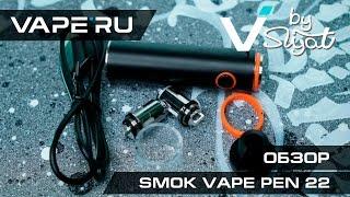 Электронная сигарета SMOK Vape Pen 22. Обзор от VAPE`RU<