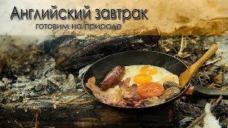 Английский завтрак, готовим на природе.