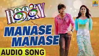 Manase Manase | Audio Song | Rocky | Rocking  Star Yash | Bianca Desai |Venkat Narayan|Jhankar Music
