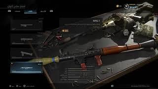 بث Call of Duty MODERN WARFARE الموسم الرابع