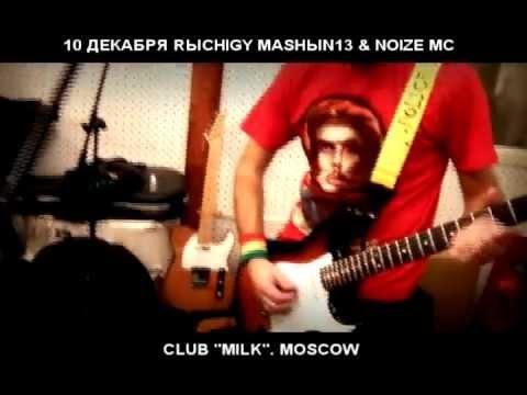 Песня Лысый мужик в наколках (Rыchigy Mashыn cover) - Noize MC скачать mp3 и слушать онлайн