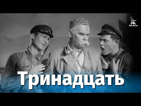 Тринадцать (драма, реж. Михаил Ромм, 1936 г.)