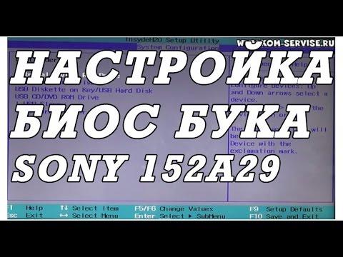 Как зайти и настроить BIOS ноутбука SONY 152A29 для установки WINDOWS 7, 8, 10 с флешки или диска.