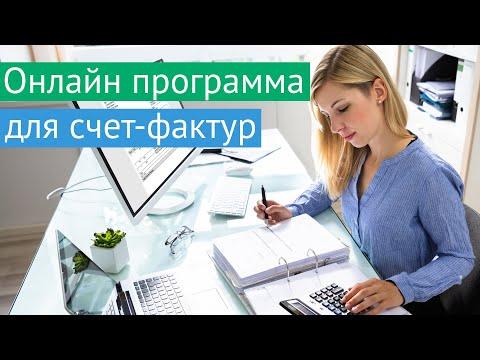 Программа для счет фактур. Понятный онлайн сервис