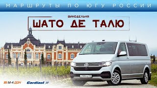 Автопутешествия по России: винодельни Краснодарского края (Шато де Талю)
