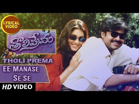 Ee Manase Se Se Lyrical Video Song | Tholiprema | Pawan Kalyan, Keerthi Reddy | Telugu Old Songs