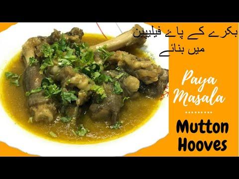mutton-paya-|-mutton-paya-soup-|-goat-trotters-recipe-|-bakre-ke-paye-|-پائے-کا-سالن