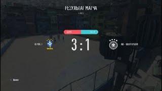 FIFA 20 бразилия 3 1 германия football volta