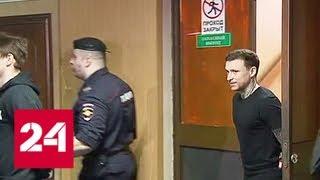 Смотреть видео Прокурор запросила для братьев Кокориных и Павла Мамаева реальные сроки - Россия 24 онлайн