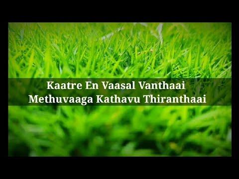 Kaatre En Vaasal Vanthai Song 8d Audio With Lyrics Youtube