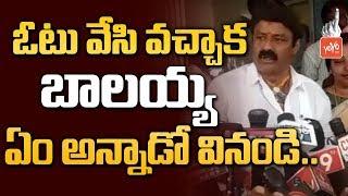 Balakrishna Cast His Vote   Nandamuri Balakrishna With His Wife Vasundhara   #Elections   YOYO TV