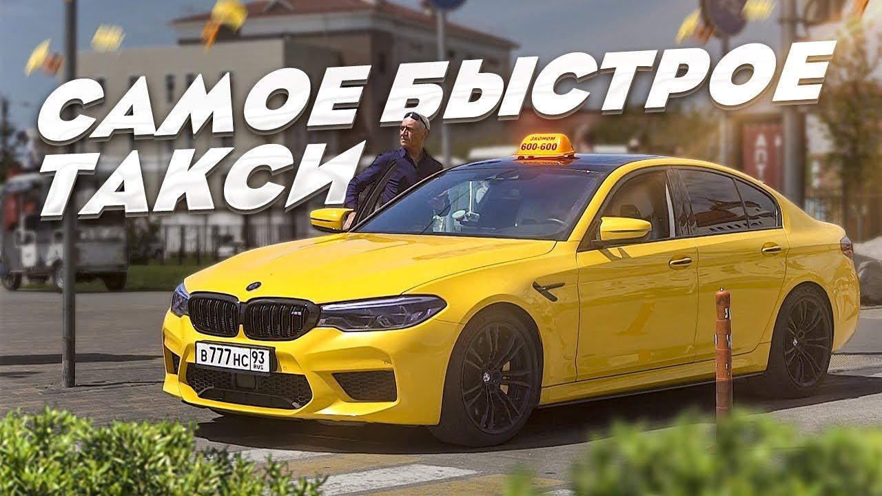ТАКСИ ЭКОНОМ НА М5 F90 / ЭМОЦИОНАЛЬНЫЙ СРЫВ / СОЧИНСКИЙ ДРИФТ!