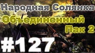 Сталкер Народная Солянка - Объединенный пак 2 #127. Парад Монолита и тайник Бороды на Юпитере