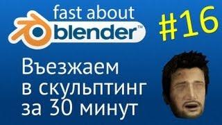 #16 Въезжаем в скульптинг в Blender за 30 минут(В этом видео уроке мы познакомимся со системой скульптинга в Blender. Узнаем для чего скульптинг используют...., 2013-09-24T09:28:00.000Z)