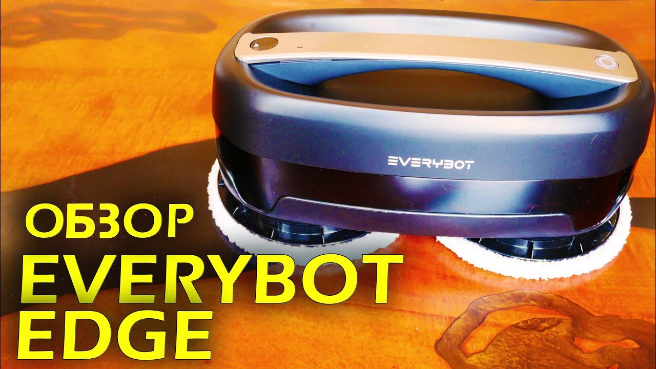 Everybot Edge: новый робот-полотер 2020 года! Обзор, реальный тест уборки, личное мнение.
