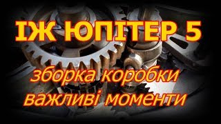 ІЖ ЮПІТЕР 5 / Повна переборка мотору # 6 /мото-гараж Анрія / мото осінь 27